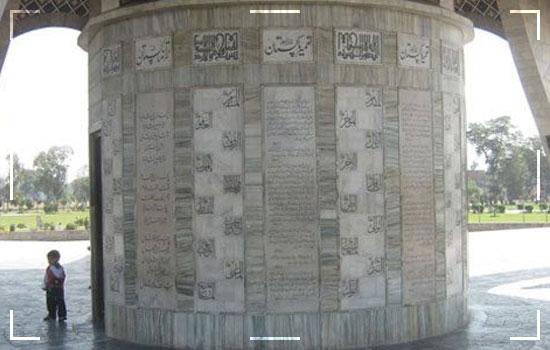 10 Facts About Minar e Pakistan Image 9