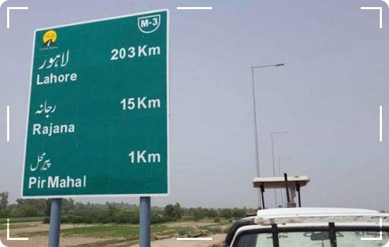 M3 Lahore abdul hakim